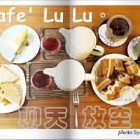 台中市美食 餐廳 咖啡、茶 咖啡館 Cafe lulu 自家烘焙任性咖啡館 太原店 照片