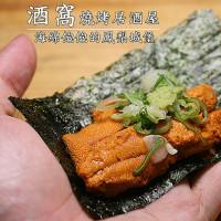 台北市美食 餐廳 餐廳燒烤 串燒 酒窩 燒烤居酒屋-南京店 照片