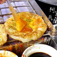 宜蘭縣美食 餐廳 速食 速食其他 柯氏蔥油餅 照片