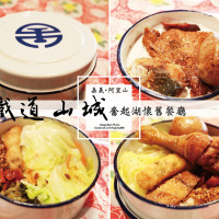 嘉義縣美食 餐廳 中式料理 熱炒、快炒 鐵道山城懷舊餐廳 照片