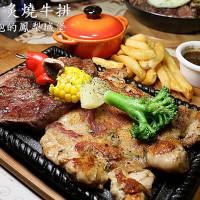 台北市美食 餐廳 餐廳燒烤 苾亞朵炙燒牛排 照片