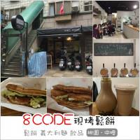 桃園市美食 餐廳 飲料、甜品 飲料、甜品其他 8CODE現烤鬆餅 照片