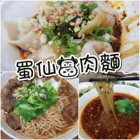 新竹市美食 餐廳 中式料理 麵食點心 蜀仙牛肉麵 照片