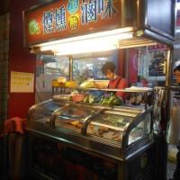 高雄市美食 攤販 滷味 鴨霸王國煙燻滷味 照片