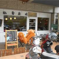 高雄市美食 餐廳 異國料理 多國料理 歐喬廚坊 照片