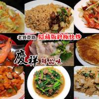 彰化縣美食 餐廳 中式料理 熱炒、快炒 慶祥鮮品味 照片