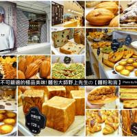 台北市美食 餐廳 烘焙 麵粉和言 照片
