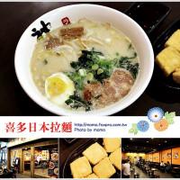 高雄市美食 餐廳 異國料理 日式料理 喜多日本拉麵 照片