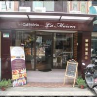 台北市美食 餐廳 異國料理 法式料理 法語人之家 - Cafétéria La Maison 照片