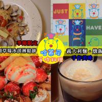 嘉義市美食 餐廳 異國料理 義式料理 哈慕尼手作料理 照片