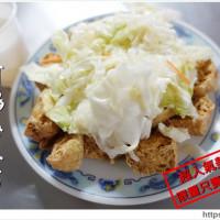 台南市美食 攤販 台式小吃 歸仁阿鴻臭豆腐 照片