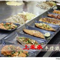 台中市美食 餐廳 中式料理 上禾承鐵板燒 照片