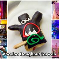 台北市美食 餐廳 烘焙 烘焙其他 Voodoo Doughnut 巫毒甜甜圈 照片