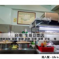 台南市美食 餐廳 中式料理 中式早餐、宵夜 生哥豆漿店(文成店) 照片
