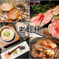 台北市美食 餐廳 餐廳燒烤 燒肉 老乾杯大直店 照片