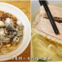 新竹市美食 餐廳 中式料理 小吃 林記復興鴨肉冬粉 照片