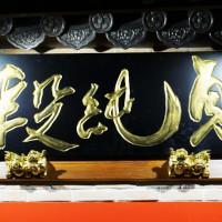 台北市美食 餐廳 中式料理 川菜 段純貞牛肉麵 照片