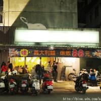 高雄市美食 餐廳 異國料理 義式料理 快樂魔法屋 照片