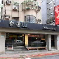 台北市美食 餐廳 中式料理 台菜 犁園湯包館(南京店) 照片