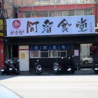屏東縣美食 餐廳 中式料理 麵食點心 阿溜食堂 照片