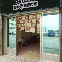 台南市美食 餐廳 異國料理 日式料理 秋田屋日本丼飯專門店 照片