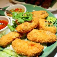 台北市美食 餐廳 異國料理 芒果樹 Mango Tree 照片