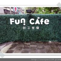 台北市美食 餐廳 異國料理 FUN CAFE 親子餐廳 照片