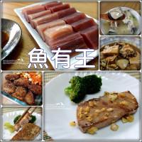 高雄市美食 餐廳 異國料理 日式料理 魚有王 照片