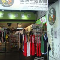台北市美食 餐廳 飲料、甜品 飲料、甜品其他 漫果子桌遊主題餐廳 照片