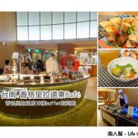台南市美食 餐廳 異國料理 多國料理 香格里拉遠東咖啡buffet吃到飽 照片