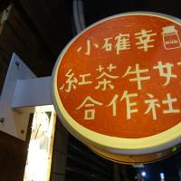 台北市美食 餐廳 咖啡、茶 咖啡、茶其他 小確幸紅茶牛奶合作社永康店 照片