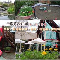 彰化縣美食 餐廳 火鍋 火鍋其他 田尾全得玫瑰莊園 照片