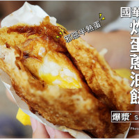 台南市美食 攤販 包類、餃類、餅類 炸蛋蔥油餅(國華街店) 照片