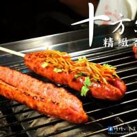 台中市美食 餐廳 中式料理 小吃 十方緣精緻香腸 照片
