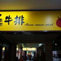 台北市美食 餐廳 異國料理 異國料理其他 7盎司牛排 照片