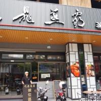 高雄市美食 餐廳 中式料理 中式料理其他 九鼎蒸霸 照片