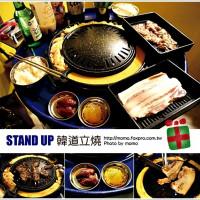 台中市美食 餐廳 餐廳燒烤 燒肉 Stand Up 韓道立燒 照片