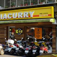 台北市 美食 餐廳 異國料理 異國料理其他 家咖哩Jiacurry (台北松菸店) 照片