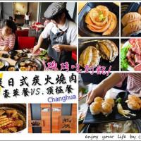 彰化縣美食 餐廳 餐廳燒烤 熊炭日式炭火燒肉 照片