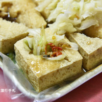 嘉義縣美食 餐廳 中式料理 小吃 大林火車站前臭豆腐 照片