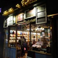台北市休閒旅遊 購物娛樂 手作小舖 MaMa手創 照片