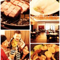 台北市美食 餐廳 中式料理 粵菜、港式飲茶 潮粵坊 照片