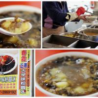 高雄市美食 餐廳 飲料、甜品 甜品甜湯 春霞正港古早味粉圓冰 照片