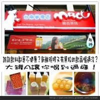 台南市美食 餐廳 飲料、甜品 飲料專賣店 麻古茶坊(台南崇德店) 照片