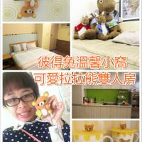 台南市休閒旅遊 住宿 住宿其他 彼得兔溫馨小窩 照片
