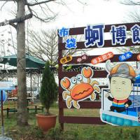 嘉義縣休閒旅遊 景點 觀光魚場 蚵博館 照片