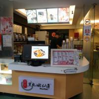 新北市美食 餐廳 飲料、甜品 甜品甜湯 黑丸嫩仙草 照片