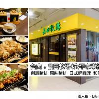 台南市美食 餐廳 異國料理 日式料理 品田牧場(台南安平家樂福店) 照片