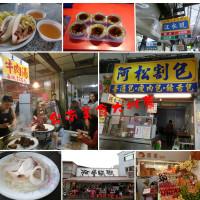 台南市美食 攤販 台式小吃 台南20家網友推薦必吃美食之旅 照片