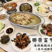 台北市美食 餐廳 中式料理 聯榮富甲食坊 照片